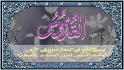 Gambar Kaligrafi Asmaul Husna Indah Beserta Artian